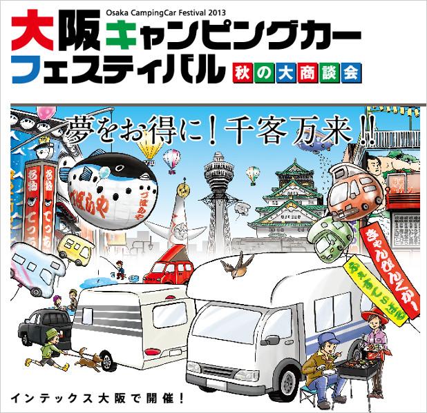 大阪キャンピングカーフェスティバル
